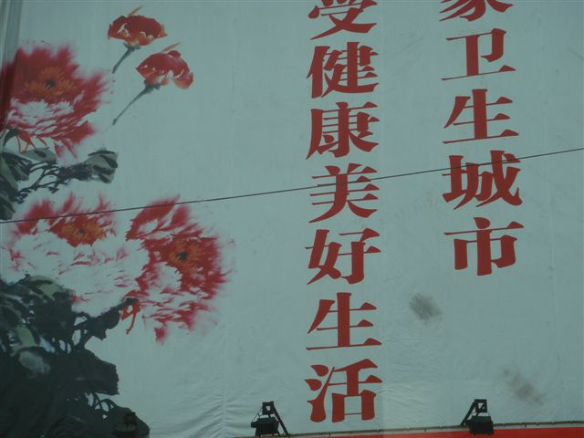 China1/01Louyang01.JPG
